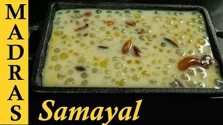 Javvarisi Payasam Recipe in Tamil | Sago Payasam in Tamil | Sabudana Kheer | ஜவ்வரிசி பாயாசம்