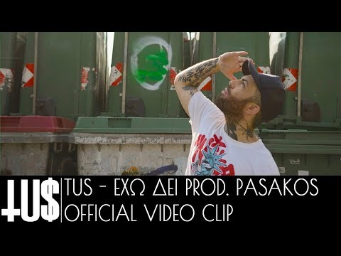 Tus - Έχω δεί Prod. Pasakos - Official Video Clip