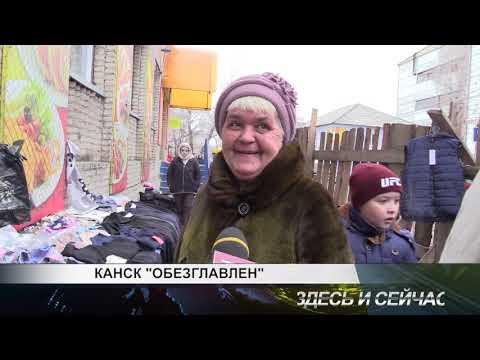 канск обезглавлен