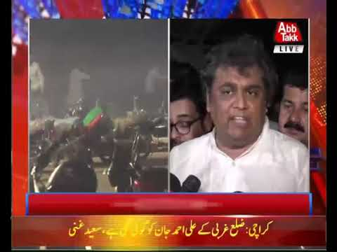 Karachi: PTI Leader Ali Zaidi Talks To Media