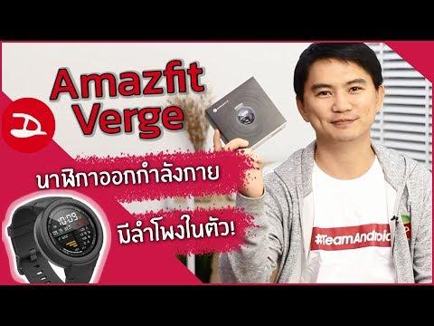 แกะกล่อง : Huami Amazfit Verge นาฬิกาสายออกกำลัง รับสาย โทรออกได้ในตัว - วันที่ 09 Dec 2018