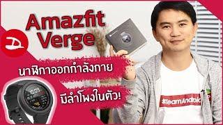 แกะกล่อง : Huami Amazfit Verge นาฬิกาสายออกกำลัง รับสาย โทรออกได้ในตัว