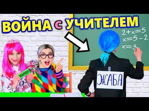 ШУТИМ над УЧИТЕЛЕМ / ПРЕПОДОМ❗️ 5 ПРАНКОВ для школы