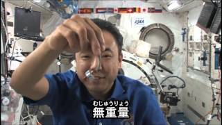 宇宙飛行士と考える 「物体の重さと質量」