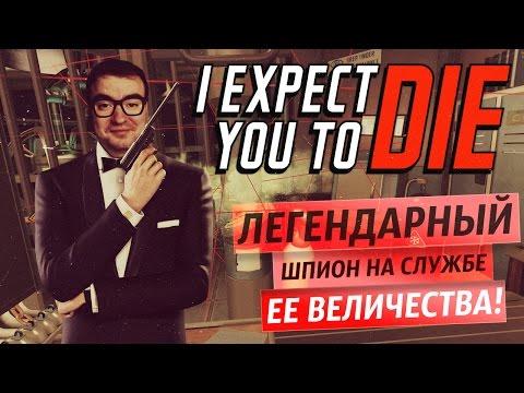 ЛЕГЕНДАРНЫЙ ШПИОН! ● [PSVR] I expect you to die #1