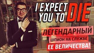 ЛЕГЕНДАРНЫЙ ШПИОН  PSVR I expect you to die 1