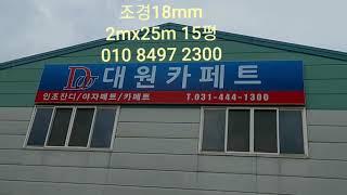 중고인조잔디(조경18mm)15평