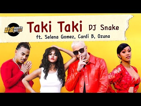 DJ Snake 의 Taki Taki 피처링 Cardi B, Selena Gomez, Ozuna  10일채 안되서 일억뷰?! 가사도 역시 HOT!  [팝송읽어주는여자]