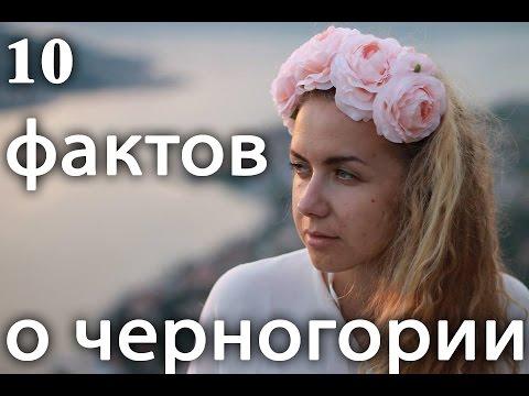 10 фактов о Черногории