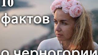 видео Транспорт в Черногории