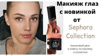 Макияж глаз новинкой Sephora Collection Урок 2 матовый макияж