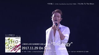 "「J-WAVE LIVE SUMMER JAM presents ""Trio-logy""」ダイジェスト映像"