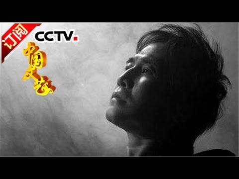 《中国文艺》 20170413 老男孩·齐秦 | CCTV-4