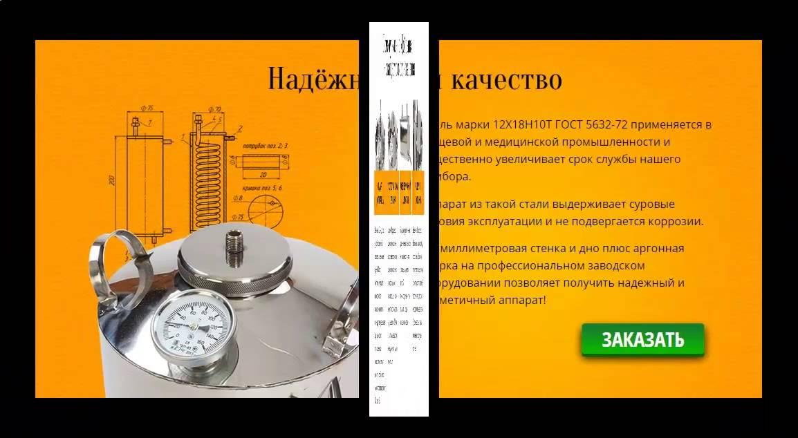 Домашние самогонные аппараты от производителя с доставкой по россии в интернет-магазине доктор градус.