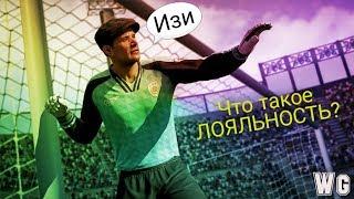 КАК БЫСТРО ПРОКАЧАТЬ ЛОЯЛЬНОСТЬ В FIFA 18!