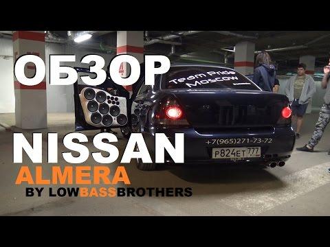 Обзор экстремальной аудиосистемы Nissan Almera от LowBassBrothers Москва eng sub