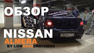 Обзор экстремальной аудиосистемы Nissan Almera от LowBassBrothers (Москва) [eng sub]