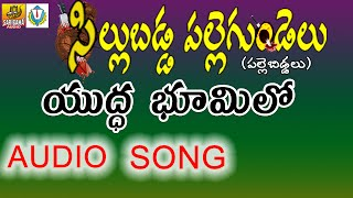 యుద్ధ భూమిలో || Vimalakka Telangana Songs || Arunodaya Songs || Telangana Social Songs