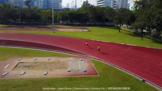 [航拍片段] 佛教慈敬學校 創校47周年運動會 #精華