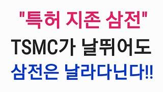 """""""특허 지존 삼전"""", TSMC가 아무…"""