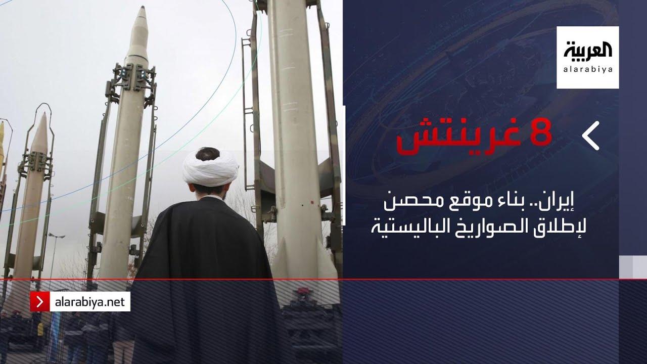 نشرة 8 غرينتيش | إيران.. بناء موقع محصن لإطلاق الصواريخ الباليستية  - نشر قبل 27 دقيقة