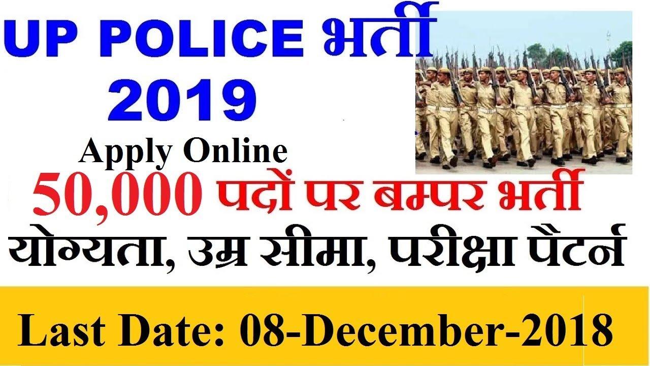 up police vacancy 2019