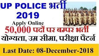UP Police Constable Recruitment 2018-2019 - पुलिस भर्ती 50000 पदों पर उत्तर प्रदेश में Notification