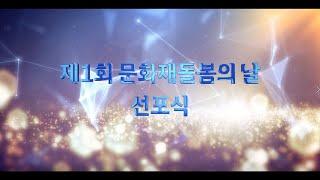 '제1회 문화재돌봄의 날 선포식' 오프닝영상