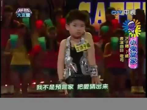 綜藝大本營-小鬼當家 子暘 20120428 永舞止勁 .mkv - YouTube