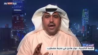 القمة الخليجية.. حوار هادئ في محيط مضطرب