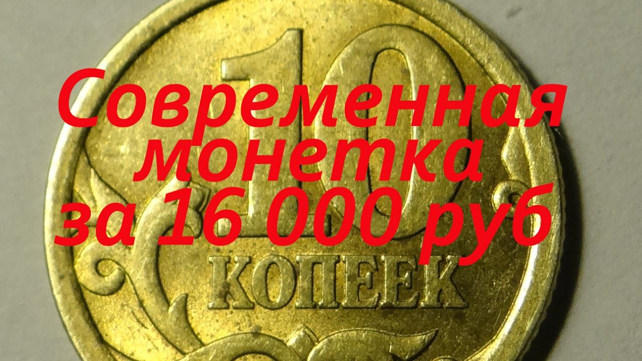 10 копеек 2006 года стоимость м 10 руб гагарин