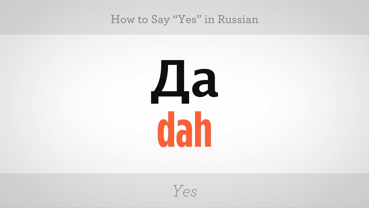 In The Russian Language