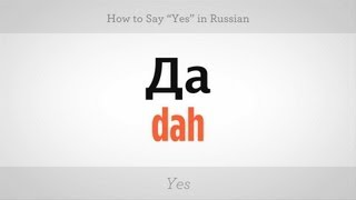 "How to Say ""Yes"" in Russian 