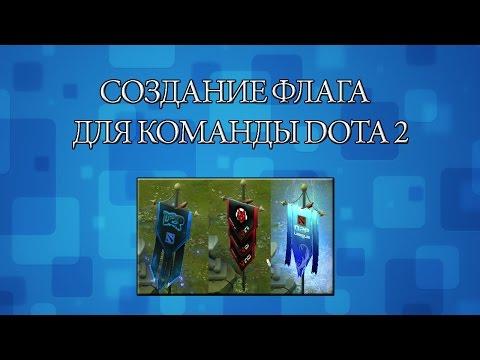видео: Как сделать флаг для команды в dota 2