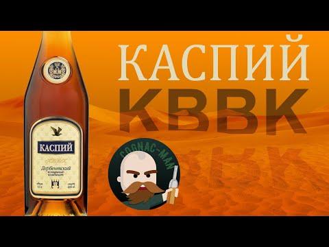 Каспий КВВК (Дербентский Коньячный Комбинат)