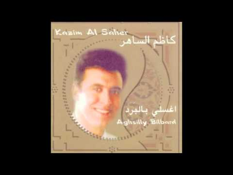 Kadim Al Saher … Waneen | كاظم الساهر … ونين