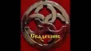 Славянские обереги - Символы СвятаРасы(, 2016-11-17T11:55:35.000Z)