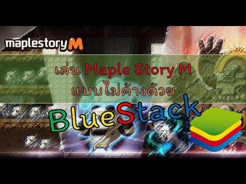 Maplestory m memu tagged videos | Midnight News