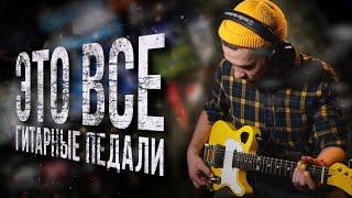 Все гитарные эффекты в одном видео