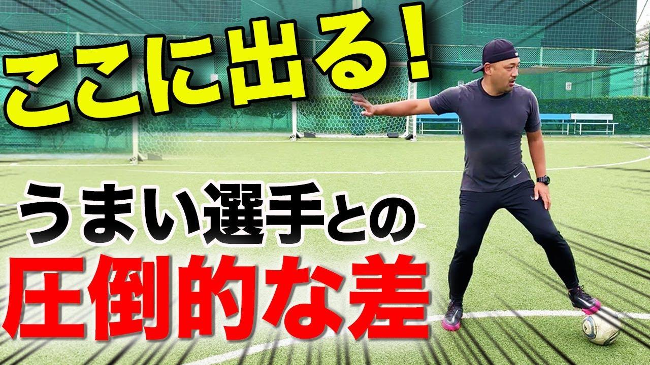 【プロになる】上手い選手はボールをもらう直前に何をしているのか?体が小さくても相手にボールを取られないキープ術を解説!