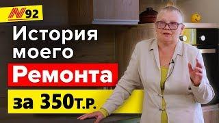 Отзыв о Ремонте квартиры в Анапе 37м2 - ЖК Времена Года 🔨 — Neapol 2020 видео