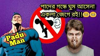 পাদের ইতিহাস | পাদের গন্ধে ঘুম আসেনা একলা জেগে রই | Bangla Funny Dubbing | Alu Kha BD