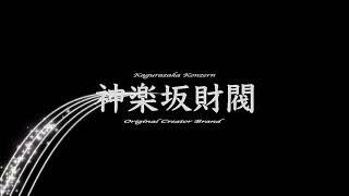Original song【DIVERSITY SURVIVOR/神楽坂財閥】オリジナル曲