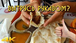 Необычная еда Индии - Массала из баранины. Вытераться рукавом!