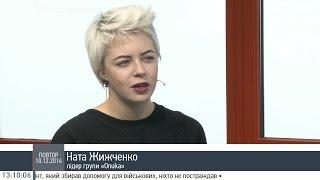 Ната Жижченко, лідер групи