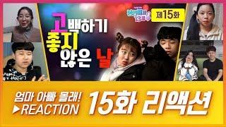 엄마, 아빠 몰래 봉인해제 13세15화 리액션_고함전문배우 출연