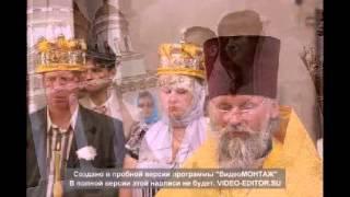 Православный брак.венчание.(Православие считается самой верной религией в мире ! А все релегии кроме православия являются дьявольскими..., 2014-04-24T21:27:43.000Z)