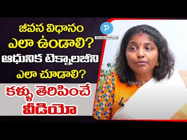 Kokila Manjula Sree Super Words about Modern Life Style and Latest Technology   Telugu Popular TV