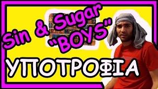 Video Σχολιασμος sin boy και sugar boy ypotrofia download MP3, 3GP, MP4, WEBM, AVI, FLV Februari 2018