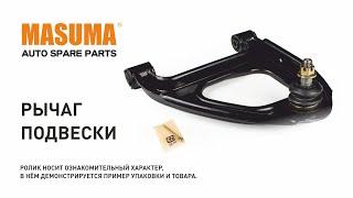 Обзор: Рычаг подвески MASUMA